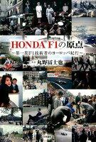 HONDA F1の原点