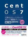 CentOS 7で作るネットワークサーバ構築ガイド 1804対応 第2版 [ サーバ構築研究会 ]