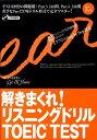 【楽天ブックスならいつでも送料無料】解きまくれ!リスニングドリルTOEIC TEST(Part 3&4)...