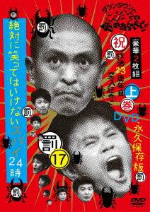 【楽天ブックスならいつでも送料無料】ガキの使いやあらへんで!!(祝)放送23周年突入記念DVD...
