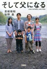 悲しいほどの拒絶反応…福山雅治が主演映画『三度目の殺人』でも演技が福山で評価ダダ下がり!