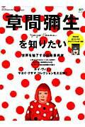 チャリTデザイン 草間彌生氏×嵐大野君1