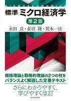 標準 ミクロ経済学(第2版)