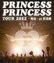 PRINCESS PRINCESS TOUR 2012〜再会〜at 武道館【Blu-ray】 [ PRINCESS PRINCESS ]