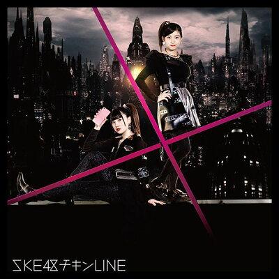 チキンLINE (初回限定盤B CD+DVD) [ SKE48 ]