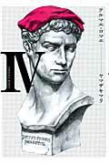 【送料無料】テルマエ・ロマエ(4) [ ヤマザキマリ ]