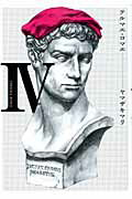 【送料無料】テルマエ・ロマエ(4)