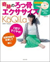 【楽天ブックスならいつでも送料無料】奇跡のエクササイズ「KaQiLa」1回でスグやせ [ 己抄呼 ]