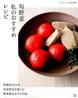 旬野菜私のおすすめレシピ