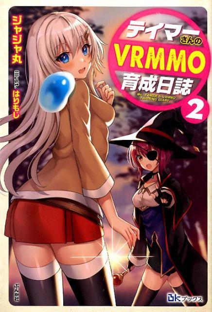 テイマーさんのVRMMO育成日誌(2)