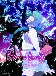 終物語 第七巻/ひたぎランデブー(完全生産限定版)