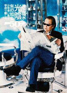 井上陽水50周年記念ライブツアー『光陰矢の如し』〜少年老い易く学成り難し〜【Blu-ray】