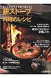 薪ストーブ料理のレシピ