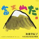 富士山だ [ 加藤登紀子/NHK東京児童合唱団 ]