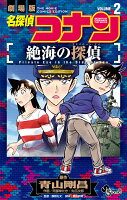 名探偵コナン 絶海の探偵(2)