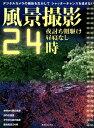 【楽天ブックスならいつでも送料無料】風景撮影24時
