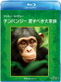 ディズニーネイチャー/チンパンジー 愛すべき大家族【Blu-ray】
