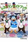 東京ディズニーリゾートレストランガイドブック(2015-2016) [ Disney Fan編…
