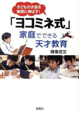 【送料無料】「ヨコミネ式」家庭でできる天才教育