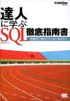 達人に学ぶSQL徹底指南書 初級者で終わりたくないあなたへ (CodeZine books) [ ミック ]