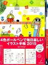 4色ボールペンで毎日楽しいイラスト手帳(2015)