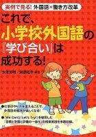 これで、小学校外国語の『学び合い』は成功する!