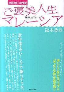 【送料無料】ご褒美人生マレーシア全面改訂・増補版