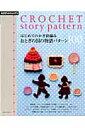はじめてのかぎ針編みおとぎの国の物語パターン100