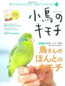 【楽天ブックスならいつでも送料無料】小鳥のキモチ