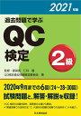 過去問題で学ぶQC検定2級 2021年版 [ 仁科 健 ]