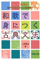 三十一文字で古文を攻略!和歌で身につく古典文法