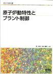 原子炉動特性とプラント制御 (原子力教科書) [ 岡芳明 ]