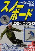もっとカッコよく滑る!スノーボード上達のコツ50