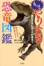 もっとやりすぎ恐竜図鑑 進化するにはワケがある!