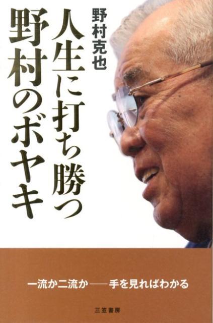「人生に打ち勝つ野村のボヤキ」の表紙