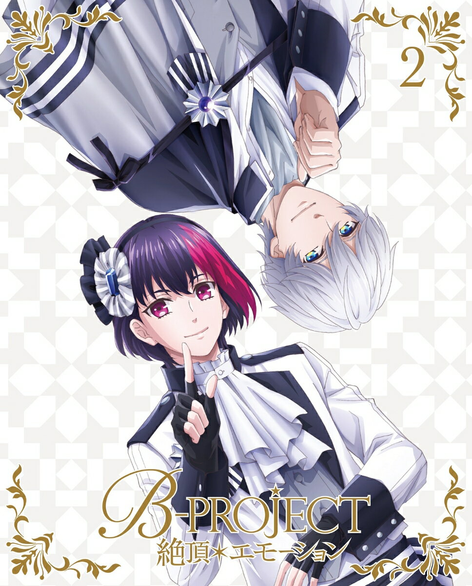 B-PROJECT〜絶頂*エモーション〜 2(完全生産限定版)