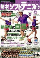 熱中!ソフトテニス部(Vol.42)