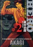 HERO 2巻