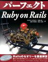 パーフェクトRuby on Rails (Perfect series) [ すがわらまさのり ]