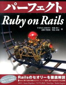 Rails: Cells 3 から Cells 4 へのアップグレード