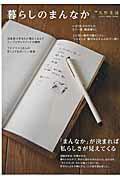 【楽天ブックスならいつでも送料無料】暮らしのまんなか(vol.25)