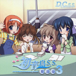 D.C.S.S.〜ダ・カーポ セカンドシーズン〜::ラジオ 初音島放送局S.S.3画像