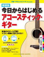 新装版 今日からはじめるアコースティック・ギター