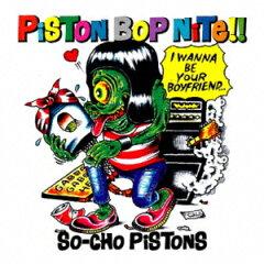 【楽天ブックスならいつでも送料無料】PISTON BOP NITE!! [ 早朝ピストンズ ]