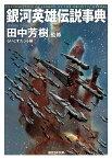 銀河英雄伝説事典 (創元SF文庫) [ 田中芳樹 ]