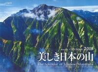 カレンダー2018 美しき日本の山