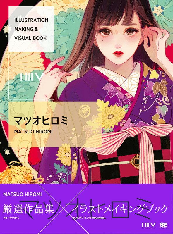 美術, イラスト ILLUSTRATION MAKING VISUAL BOOK