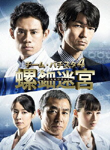 【送料無料】チーム・バチスタ4 螺鈿迷宮 DVD-BOX