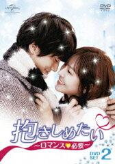 【楽天ブックスならいつでも送料無料】抱きしめたい~ロマンスが必要~ DVD-SET2 [ ソンジュン ]