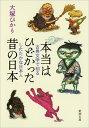 本当はひどかった昔の日本 古典文学で知るしたたかな日本人 (新潮文庫) [ 大塚 ひかり ]